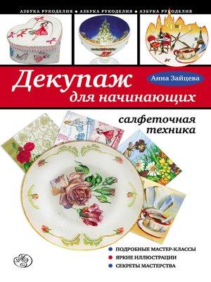 cover image of Декупаж для начинающих