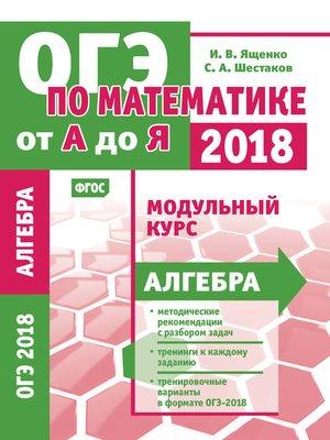 cover image of ОГЭ по математике от А до Я. Модульный курс. Алгебра