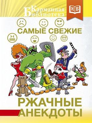 cover image of Самые свежие ржачные анекдоты