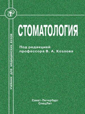 cover image of Стоматология