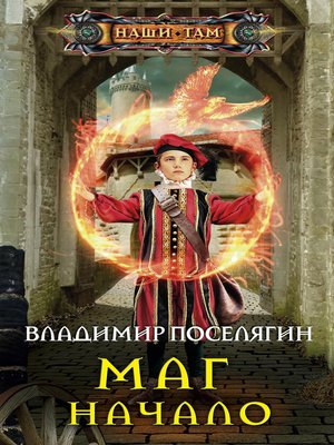 cover image of Маг. Начало
