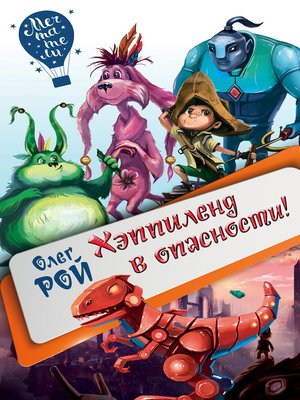 cover image of Хэппиленд в опасности!