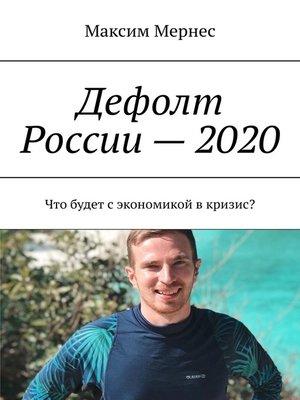 cover image of Дефолт России–2020. Что будет с экономикой в кризис?