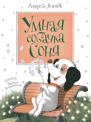 cover image of Умная собачка Соня