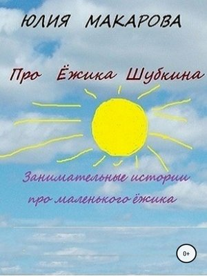 cover image of Про Ёжика Шубкина