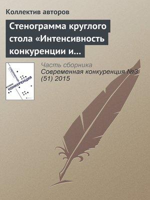 cover image of Стенограмма круглого стола «Интенсивность конкуренции и состояние конкурентной среды в России