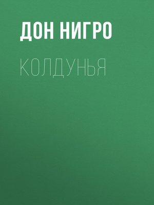 cover image of Колдунья
