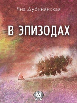 cover image of В эпизодах. (Сборник рассказов)