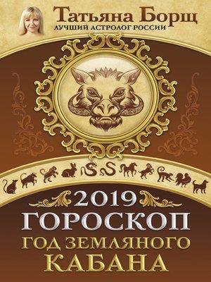 cover image of Гороскоп на 2019