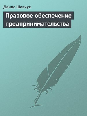 cover image of Правовое обеспечение предпринимательства
