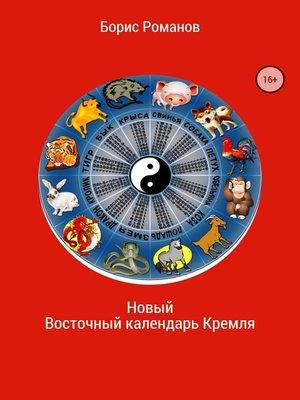 cover image of Новый Восточный календарь Кремля