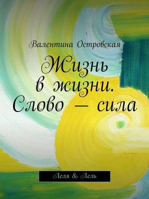 cover image of Жизнь вжизни. Слово–сила