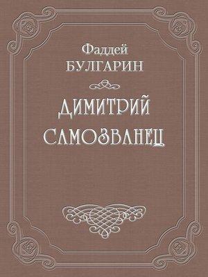 cover image of Димитрий Самозванец