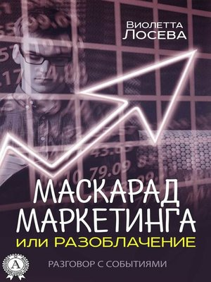 cover image of Маскарад маркетинга или Разоблачение. Разговор с событиями