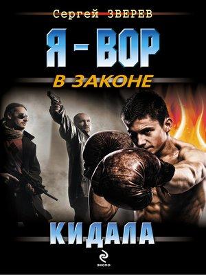 cover image of Кидала