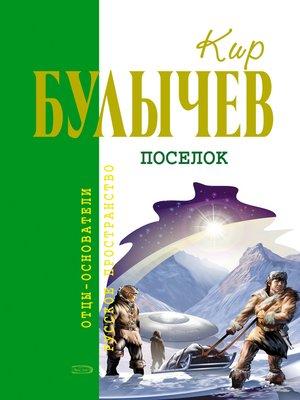 cover image of Последняя война