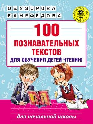 cover image of 100 познавательных текстов для обучения детей чтению