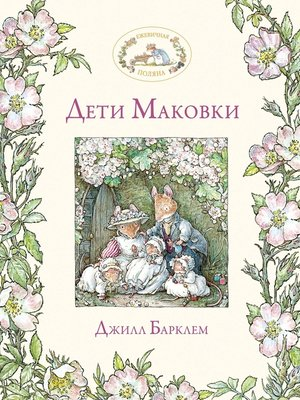 cover image of Дети Маковки