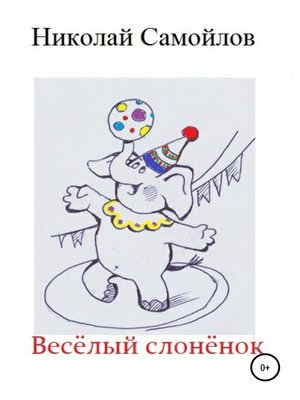 cover image of Весёлый слонёнок