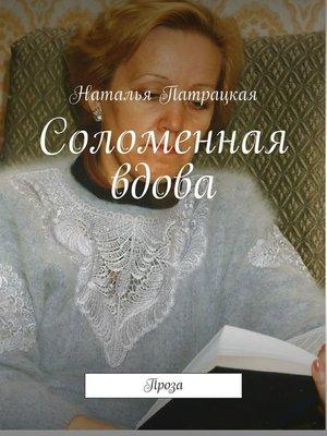 cover image of Соломенная вдова. Проза