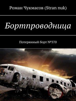 cover image of Бортпроводница. Потерянныйборт№370