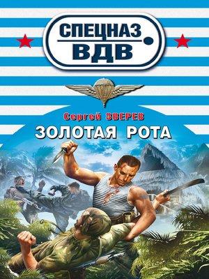 cover image of Золотая рота