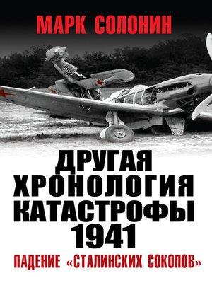 cover image of Другая хронология катастрофы 1941. Падение «сталинских соколов»
