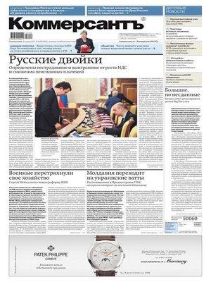 cover image of Коммерсантъ (понедельник-пятница) 56-2017