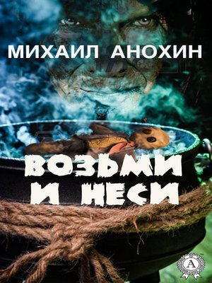 cover image of Возьми и неси