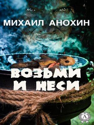 cover image of Возьми и неси