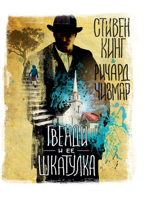 cover image of Гвенди и ее шкатулка