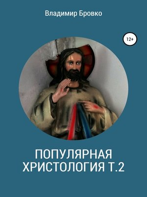 cover image of Популярная христологмя. Т. 2