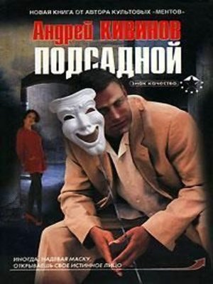 cover image of Подсадной