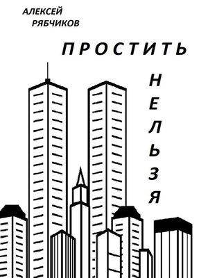 cover image of Простить нельзя
