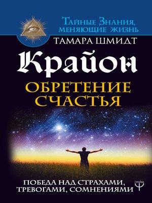 cover image of Крайон. Обретение счастья. Победа над страхами, тревогами, сомнениями