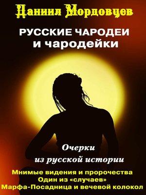 cover image of Чародеи и чародейки на Руси (сборник)