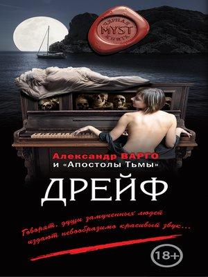 cover image of Дрейф (сборник)