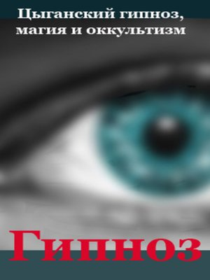 cover image of Цыганский гипноз, магия и оккультизм