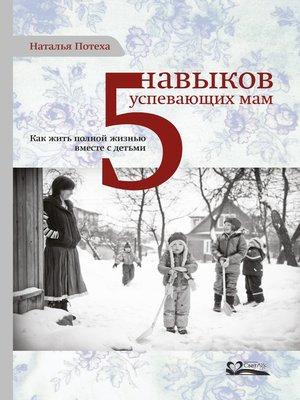 cover image of Пять навыков успевающих мам
