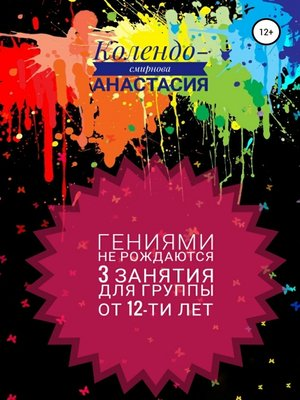 cover image of Программа занятий «Гениями не рождаются». 3занятия. Для группы от 12-ти лет