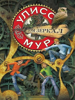 cover image of Дом зеркал