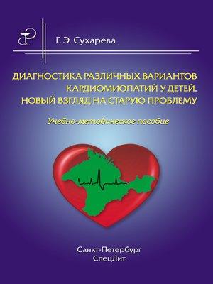 cover image of Диагностика различных вариантов кардиомиопатий у детей. Новый взгляд на старую проблему