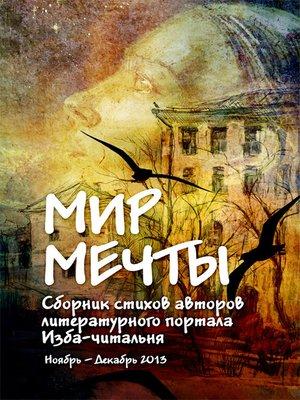 cover image of Мир мечты. Сборник стихов авторов литературного портала Изба-Читальня