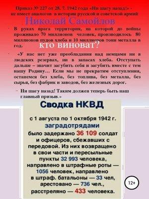 cover image of Кто виноват