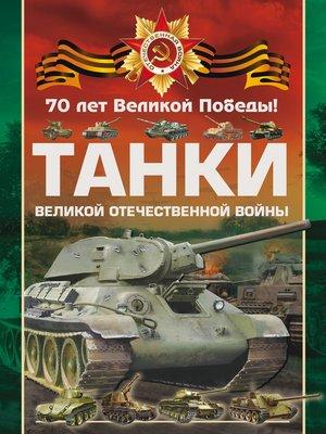 cover image of Танки Великой Отечественной войны