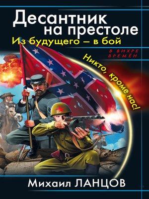 cover image of Из будущего – в бой. Никто, кроме нас!