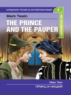 cover image of Принц и нищий / the Prince and the Pauper