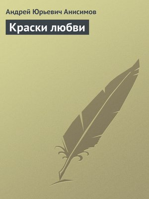 cover image of Краски любви