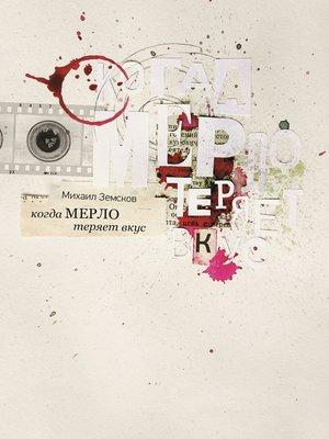 cover image of Когда «Мерло» теряетвкус