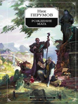 cover image of Хранитель Мечей. Рождение Мага